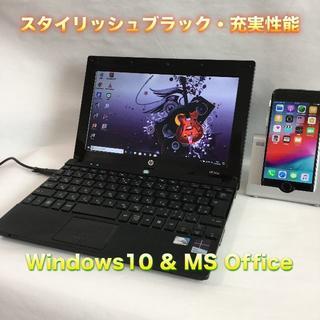 ヒューレットパッカード(HP)のスタイリッシュ!高解像度 1366×768 機能充実 Win10 ミニノートPC(ノートPC)