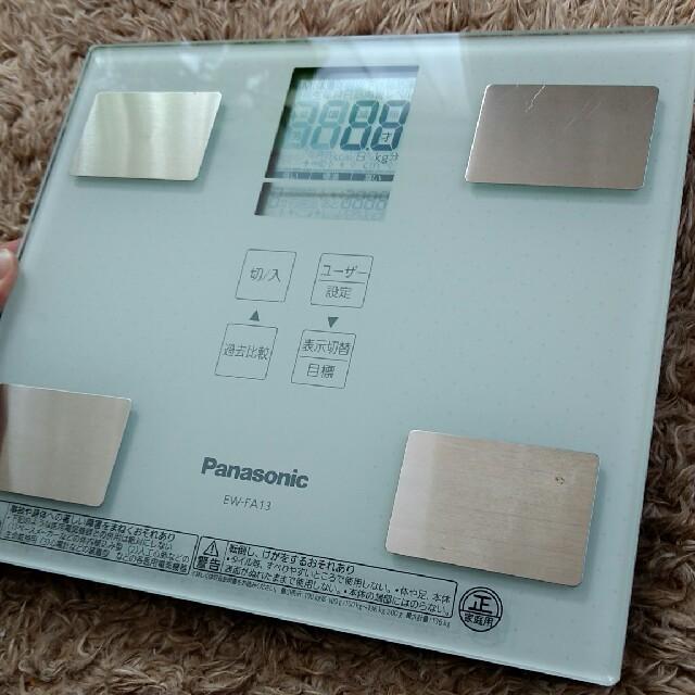 Panasonic(パナソニック)の【送料無料】Panasonic EW-FA13 体重計 利用者識別機能 スマホ/家電/カメラの美容/健康(体重計/体脂肪計)の商品写真