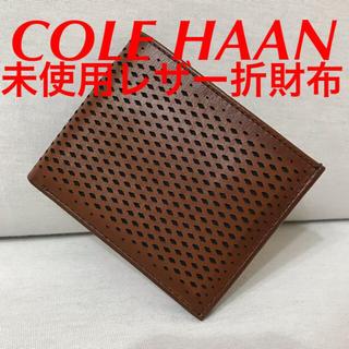 コールハーン(Cole Haan)のCOLE HAAN レザー折財布 ダンヒル ヴィトン ボッテガ グッチ コーチ(折り財布)