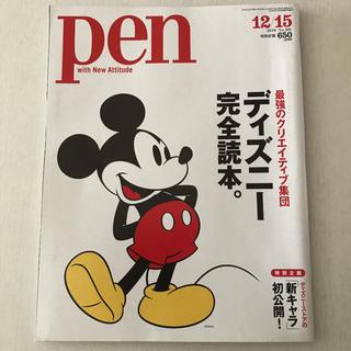ディズニー(Disney)のpen 2010 12/15   ディズニー完全読本。(アート/エンタメ/ホビー)