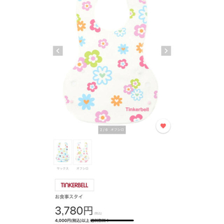 ティンカーベル(TINKERBELL)のTINKERBELL  食事エプロン 二枚セット 新品(お食事エプロン)