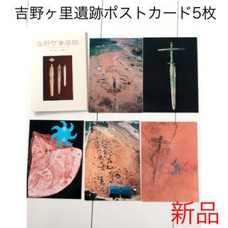 新品 吉野ヶ里遺跡 ポストカード 5枚 遺跡 カード 歴史  最安値 (写真)