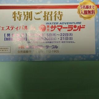 4月15.16 19〜22日 東京サマーランド 入園無料五名まで  特別招待券(プール)