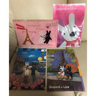 ガッケン(学研)のリサとガスパール クリアファイル 4枚セット(A4)(クリアファイル)