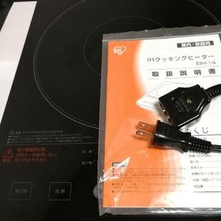 アイリスオーヤマ(アイリスオーヤマ)のアイリスオーヤマ IHクッキングヒーター(調理機器)