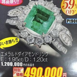 エメラルド ダイアモンドリング(リング(指輪))