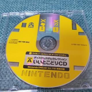 ディスクシステムセレクション いいとこどりCD(ゲーム音楽)