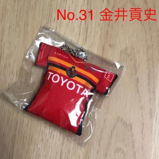 グランパス No.31 金井 貢史 ユニフォーム キーチェーン ガチャ(応援グッズ)