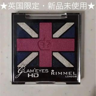 リンメル(RIMMEL)の【英国限定・新品未使用】RIMMEL アイシャドウ(アイシャドウ)