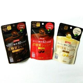 サラヤ(SARAYA)のサラヤ ラカント 低糖質ショコラ 3種セット(ダイエット食品)