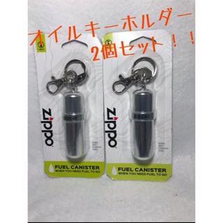 ジッポー(ZIPPO)のオイルキーホルダー ZIPPO 2個セット(タバコグッズ)