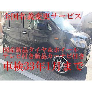 ダイハツ(ダイハツ)の車検33年1月 ダイハツ タントエグゼ 全国名義変更サービス L455S(車体)