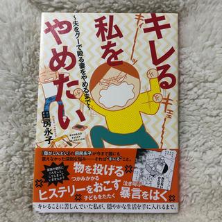 キレる私をやめたい 本(ノンフィクション/教養)