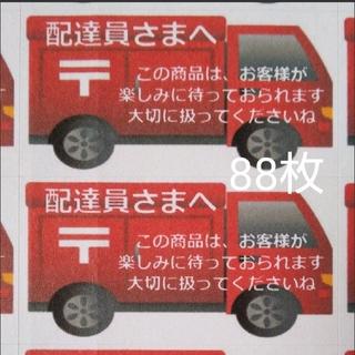 取り扱い注意シール88枚 郵便車 サンキューシール