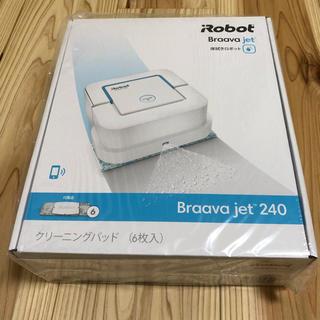 アイロボット(iRobot)のアイロボット ブラーバ ジェット 240(掃除機)