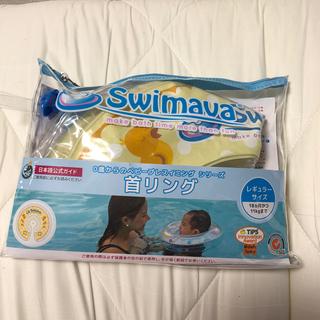 スイマーバ うきわ首リングSwimava ベビー 赤ちゃん (お風呂のおもちゃ)