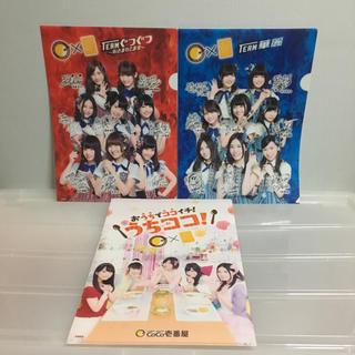 エスケーイーフォーティーエイト(SKE48)のCoCo壱番屋×SKE48 クリアファイル 3枚セット (アイドルグッズ)
