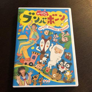 おかあさんといっしょ ブンバボーン! DVD