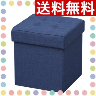 【人気】クッション付収納ボックス ネイビー(折り畳みイス)