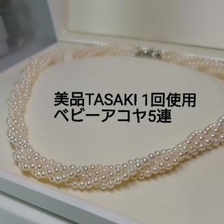 タサキ(TASAKI)のレア♪美品✨TASAKI タサキ ベビーアコヤ5連ネックレス★銀座本店購入(ネックレス)