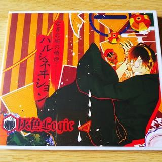 古書店街の橋姫 サントラ ハルシネヰション(ゲーム音楽)
