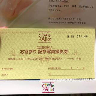 スタジオアリス お宮参り 記念写真撮影券(お宮参り用品)