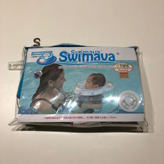 アカチャンホンポ(アカチャンホンポ)のSwimava スイマーバ レギュラーサイズ(お風呂のおもちゃ)