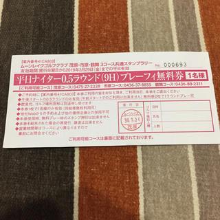 ムーンレイクゴルフクラブ 平日ナイターハーフ無料券(ゴルフ場)