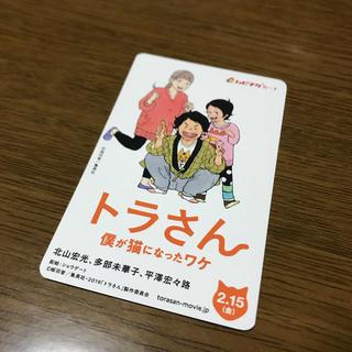 キスマイフットツー(Kis-My-Ft2)のトラさん ムビチケ(邦画)