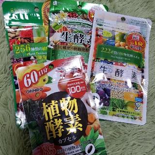 オリヒロ(ORIHIRO)の酵素サプリメントセット♥️(ダイエット食品)