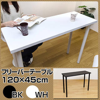 フリーバーテーブル★ワイドバーテーブル おしゃれ(バーテーブル/カウンターテーブル)