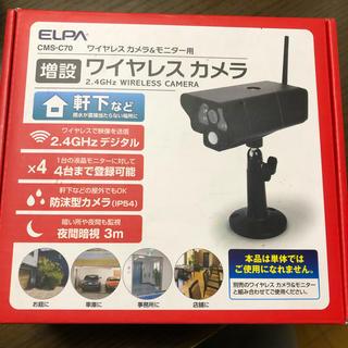 エルパ(ELPA)のELPA CMS-C70 増設 ワイヤレスカメラ&モニター用(防犯カメラ)