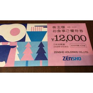ゼンショー(ゼンショー)のゼンショー株主優待12000円分追跡あり(レストラン/食事券)