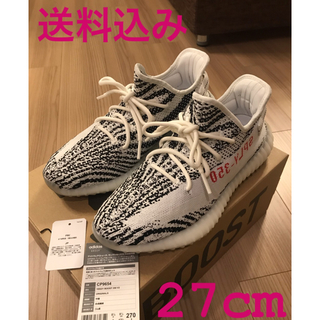 アディダス(adidas)のYeezy Boost 350 V2 CP9654 ゼブラ 27cm(スニーカー)