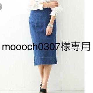 デミルクスビームス(Demi-Luxe BEAMS)のmoooch0307様専用 デミルクスビームス タイトスカート(ひざ丈スカート)