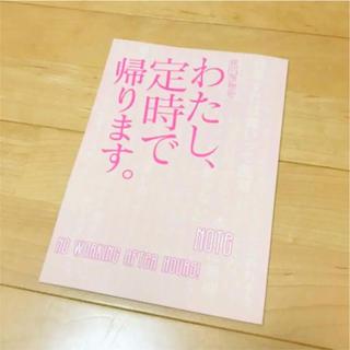 カトゥーン(KAT-TUN)の【非売品】 わた定 KAT-TUN 中丸雄一(アイドルグッズ)