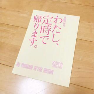 カトゥーン(KAT-TUN)の【非売品】わたし、定時で帰ります。 KAT-TUN 中丸雄一(アイドルグッズ)