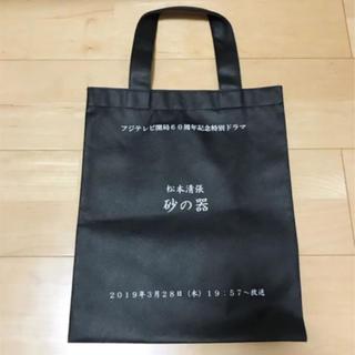 【非売品】砂の器 セクゾ 中島健人 バッグ