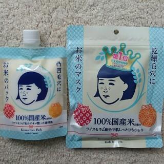 イシザワケンキュウジョ(石澤研究所)のお米のマスク お米のパック(パック / フェイスマスク)