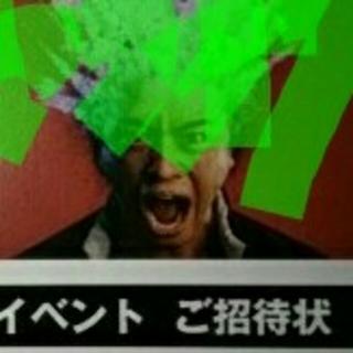 1名様分 麻雀放浪記2020完成披露試写しないイベント(邦画)