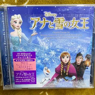 ディズニー(Disney)の「アナと雪の女王」オリジナル・サウンドトラック(映画音楽)