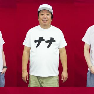 バナナマン ナナTシャツ Lサイズ