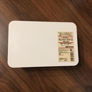 ムジルシリョウヒン(MUJI (無印良品))の新品 未使用品 無印良品 ウェットティッシュケース ポリプロピレン(ケース/ボックス)
