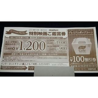 ユナイテッドシネマ 割引券(その他)