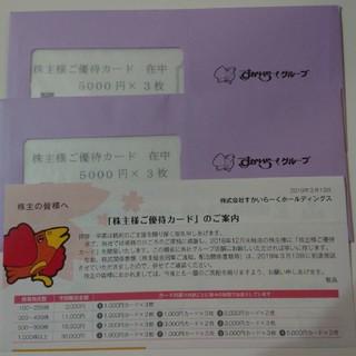 スカイラーク(すかいらーく)のすかいらーく株主優待券 30000円分(レストラン/食事券)