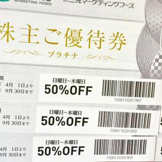 三光マーケティングフーズ 50%OFF株主優待券プラチナ1枚 期限: 9月30日(レストラン/食事券)