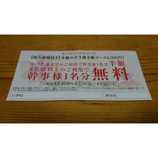 ☆魚金☆ 割引券!(レストラン/食事券)
