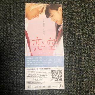 映画 恋空 半券(邦画)