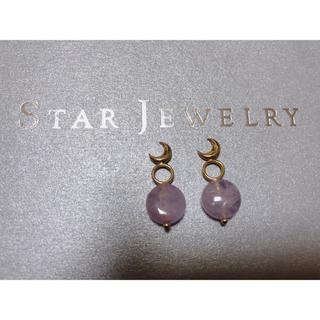 スタージュエリー(STAR JEWELRY)の〈新品未使用〉STAR JEWELRY ピアスチャーム(ピアス)