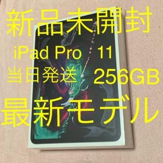 アイパッド(iPad)のiPad Pro 11インチ 256GB (タブレット)